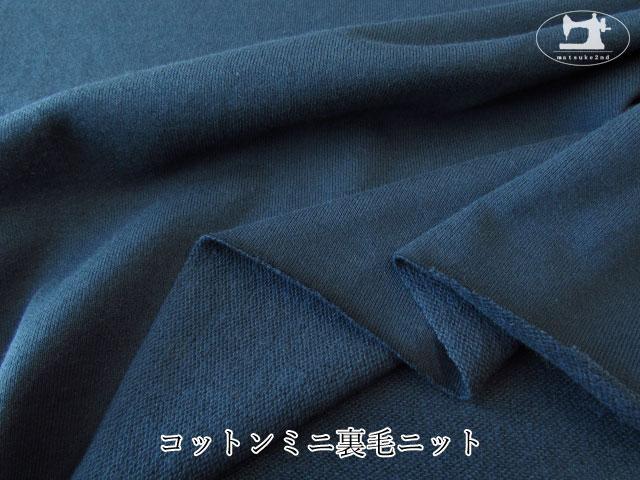 【アパレル使用反】 コットンミニ裏毛ニット ネイビー