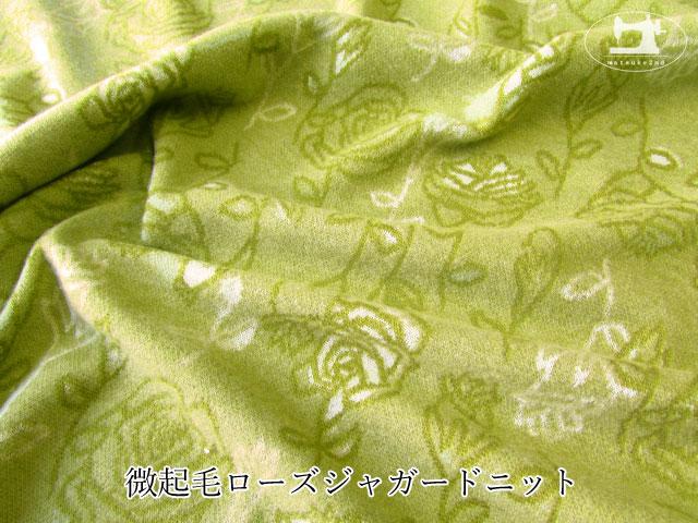 【メーカー放出反】 うっすら微起毛ローズジャガードニット 若草色