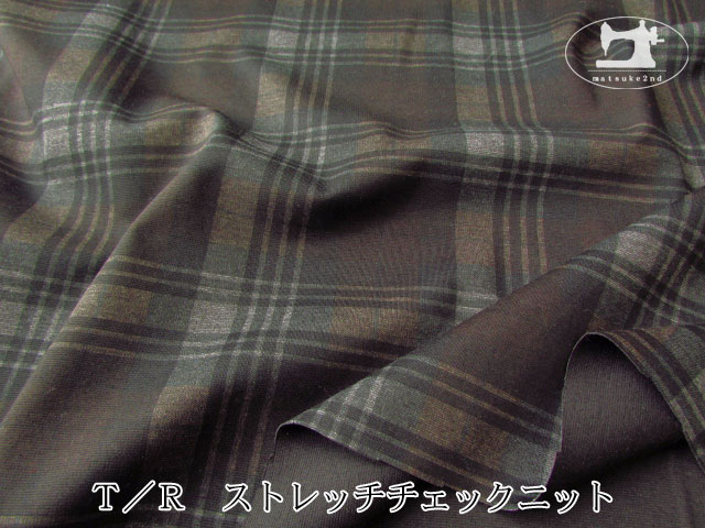 【アパレル使用反】 T/R ストレッチチェックニット ブラック×ブラウン