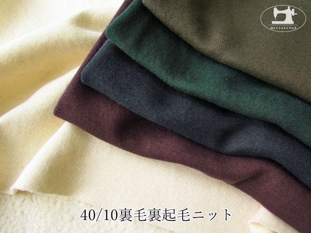 【メーカー放出反】 40/10裏毛裏起毛ニット