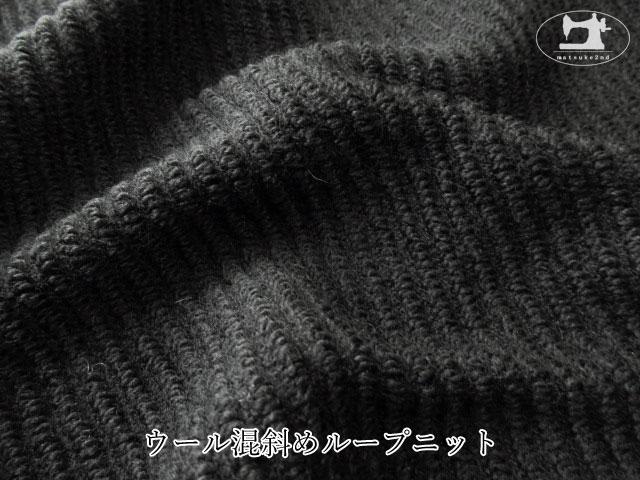 【メーカー放出反】 ウール混斜めループニット ブラック
