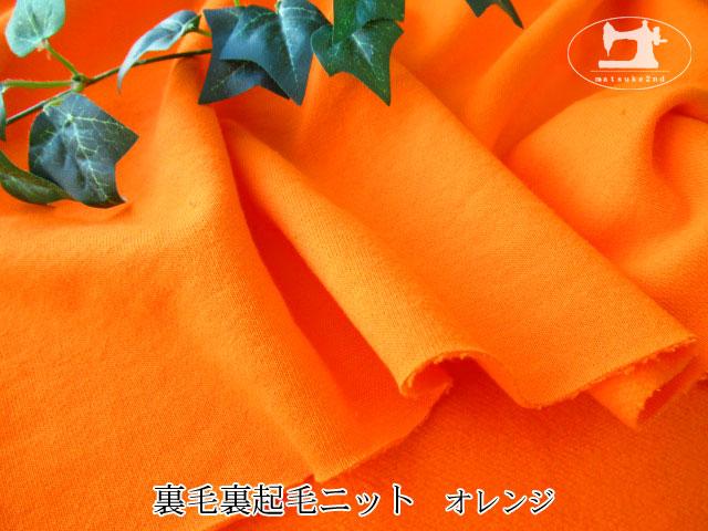 【アパレル使用反】 裏毛裏起毛ニット  オレンジ