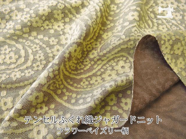 【メーカー放出反】  テンセルふくれ織ジャガードニット フラワーペイズリー柄 からし色×ブラウン