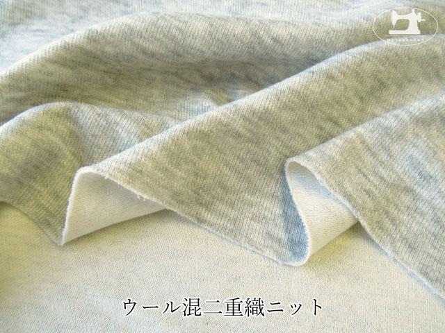 【アパレル使用反】  ウール混二重織ニット 杢ライトグレー