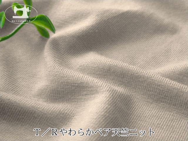 【メーカー放出反】 T/Rやわらかベア天竺ニット グレージュ