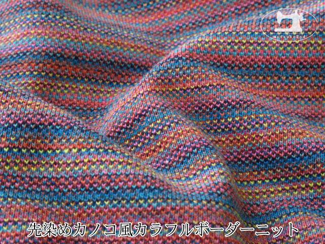【メーカー放出反】 先染めカノコ風カラフルボーダーニット ピンク×シアン