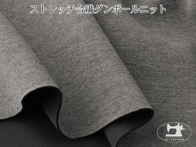 【メーカー放出反】  合繊ダンボールニット チャコールグレー×ブラック