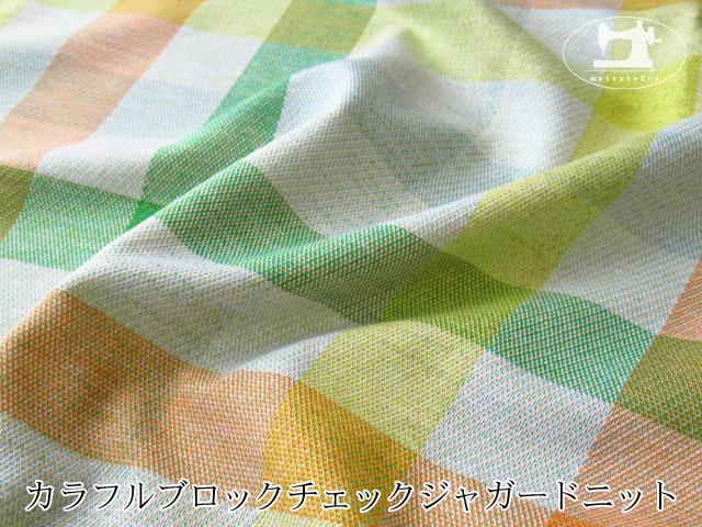 【アパレル使用反】カラフルブロックチェックジャガードニット グリーン×オレンジ×イエロー
