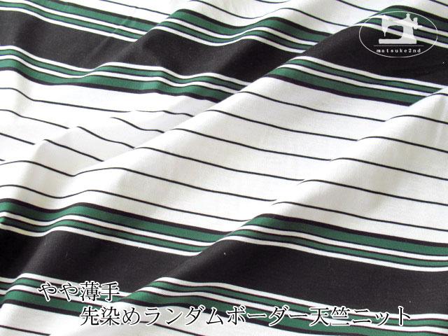 【メーカー放出反】 やや薄手 先染めランダムボーダー天竺ニット ホワイト×ブラック×ボトルグリーン