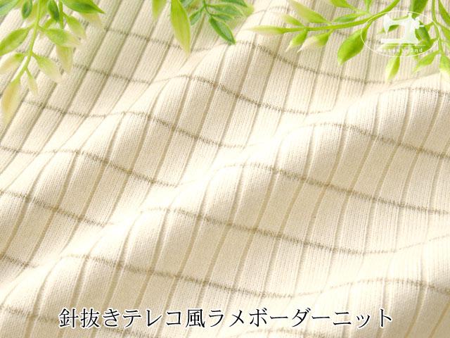 【メーカー放出反】 針抜きテレコ風ラメボーダーニット アイボリー×ゴールド