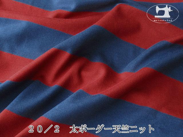 【アパレル使用反】 20/2 太ボーダー天竺ニット ネイビーブルー×ダークレッド
