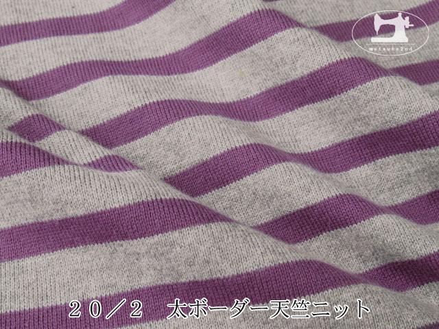 【アパレル使用反】 20/2 ボーダー天竺ニット 杢グレー×パープル