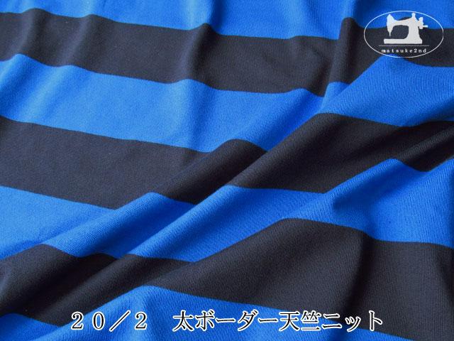 【アパレル使用反】 20/2 太ボーダー天竺ニット ダークネイビー×ブルー