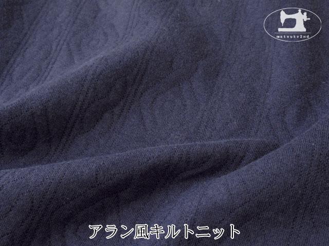 【メーカー使用反】 アラン風キルトニット スモーキーネイビー