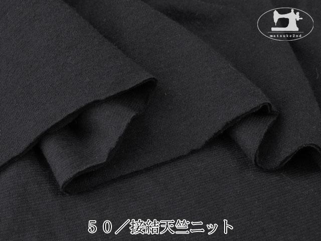 【メーカー放出反】 50/接結天竺ニット ブラック