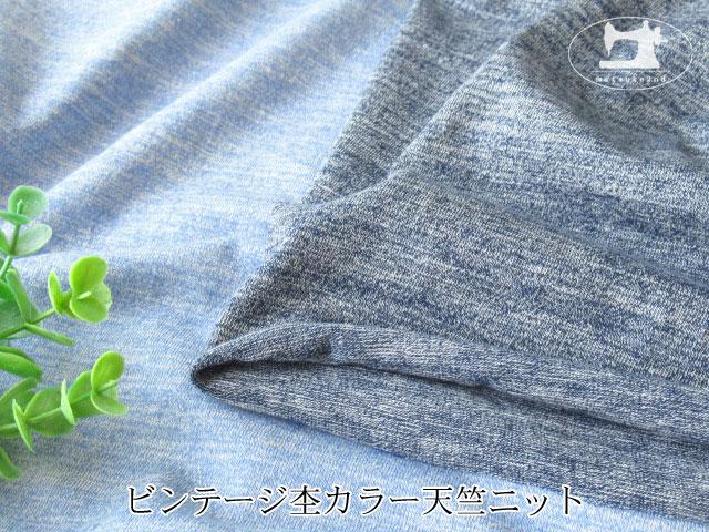 【アパレル使用反】 ビンテージ杢カラー天竺ニット