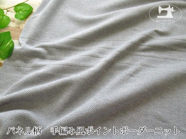 【メーカー放出反】 パネル柄 手編み風ポイントボーダーニット 【パネル柄】 グレー