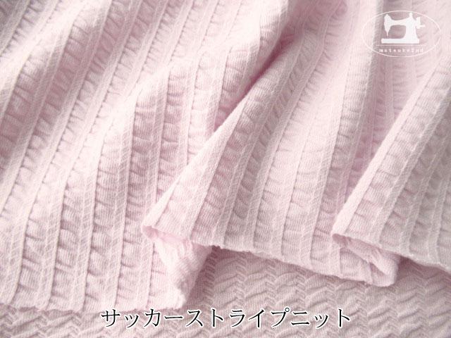【メーカー放出反】 サッカーストライプニット スモーキーピンク