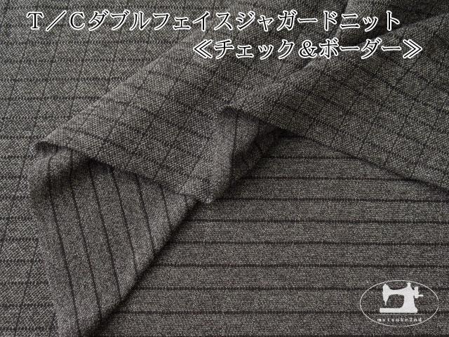 【メーカー放出反】T/Cダブルフェイスジャガードニット≪チェック&ボーダー≫ ブラック