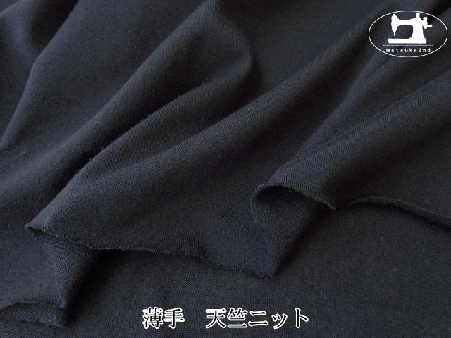 【アパレル使用反】  薄手 天竺ニット ダークネイビー