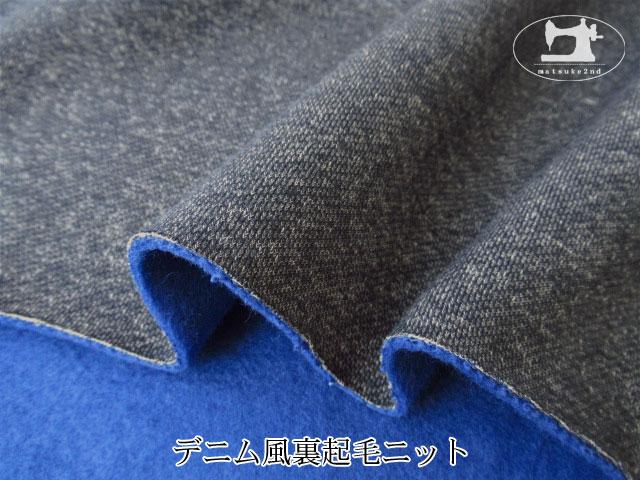 【アパレル使用反】 デニム風裏起毛ニット 杢ネイビー×ブルー