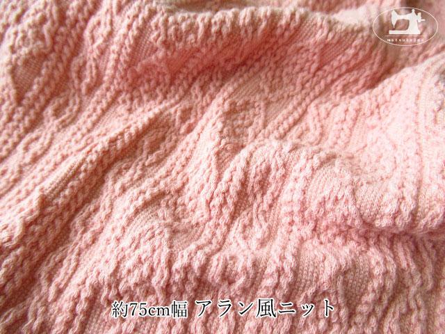 【メーカー放出反】  約75cm幅 アラン風ニット フラミンゴピンク