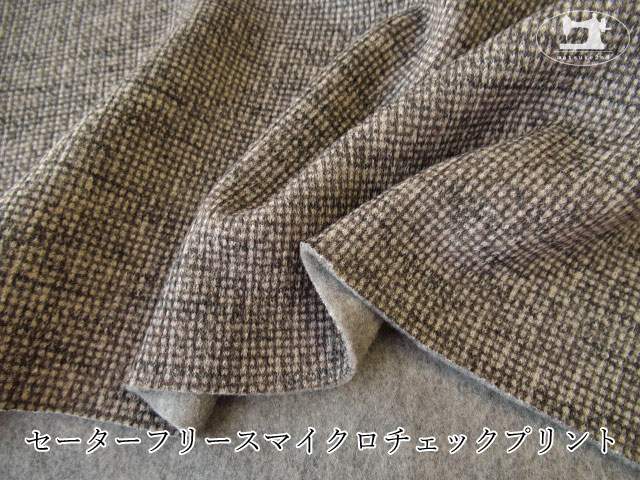 【アパレル使用反】 セーターフリースマイクロチェックプリント ブラウン系