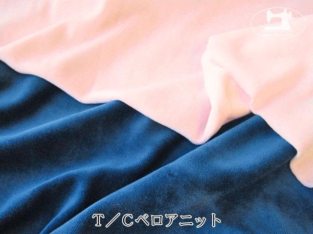 【アパレル使用反】  T/Cベロアニット