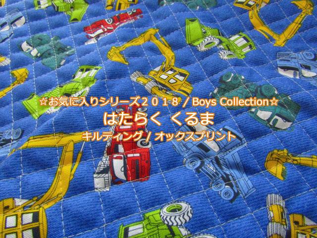 【キルティング】 ☆お気に入りシリーズ2018 / Boys Collection☆ 『 はたらく くるま 』  【オックスプリント】 ブルー