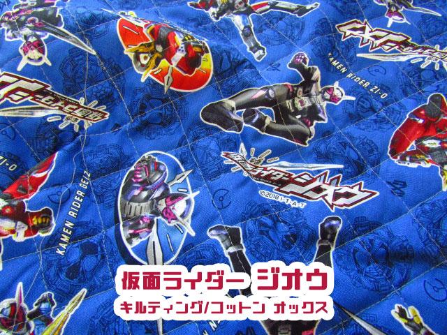 【キルティング】★☆ 仮面ライダージオウ ☆★ ブルー【コットン オックス】
