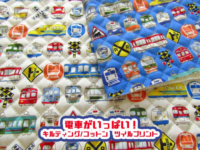 【キルティング】  ★電車がいっぱい!★ 【コットン ツイルプリント】