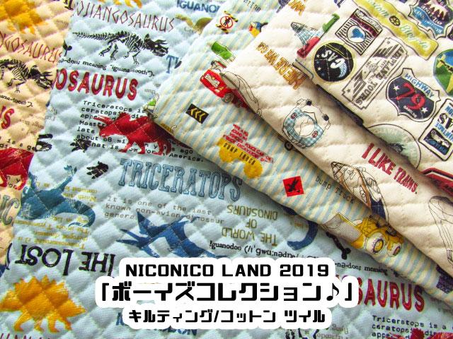 【キルティング】*NICONICO LAND 2019*『ボーイズコレクション♪』【コットン オックス】