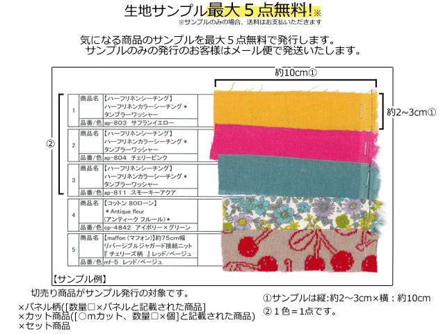 生地サンプル 【 最大5点まで 】