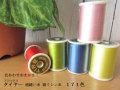 色合わせおまかせ!フジックス T I R E タイヤー 絹縫い糸 絹ミシン糸 50番 171色