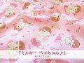 【コットン オックス】 『ミルキー ペコちゃん♪』 ピンク
