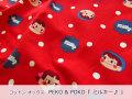 【コットン オックス】 ≪PEKO&POKO≫『 ミルキー♪ 』 レッド