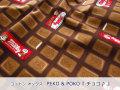 【コットン オックス】 ≪PEKO&POKO≫『 チョコ♪ 』 チョコ