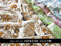 スムースニット 『 POP★STAR コミック柄  』