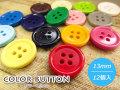 【13mm/12個入】 カラー ボタン<全15色>