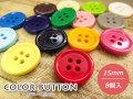 【15mm/8個入】 カラー ボタン<全15色>