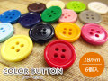 【18mm/6個入】 カラー ボタン<全15色>