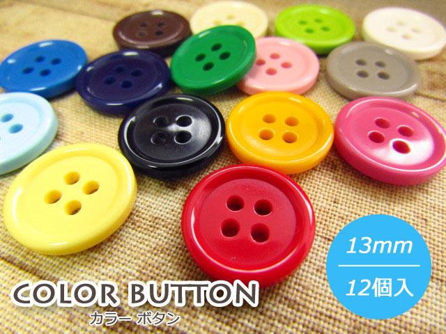 現品限り!【13mm/12個入】 カラー ボタン<全15色>