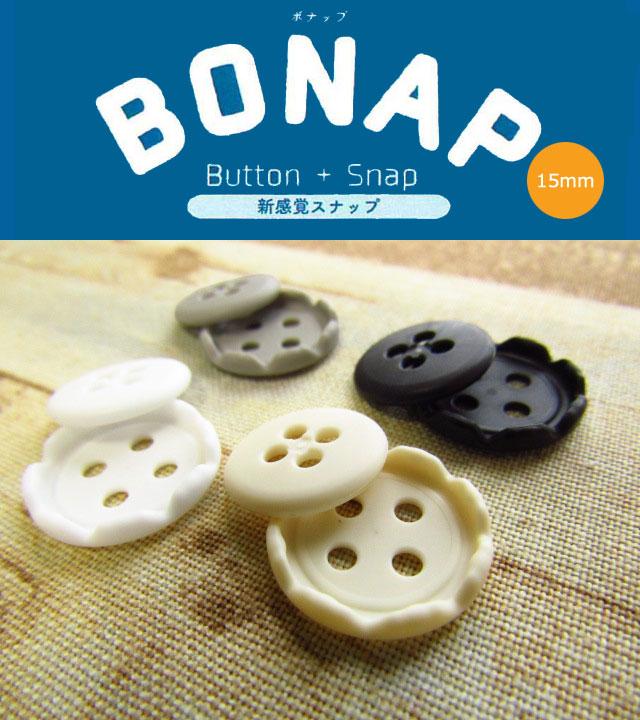 5回目の再入荷!【15mm/4組入】 新感覚スナップ Botton+Snap 『BONAP( ボナップ ) 』<全4色>