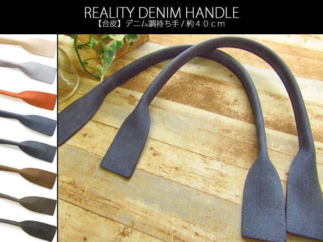 【 合皮  】 REALITY DENIM HANDLE ◇ デニム調持ち手 [約40cm] 2本1組 【 全8色 】