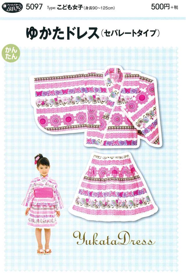 フィットパターン < ゆかたドレス( セパレートタイプ )> 【こども女子( 身長90~125cm )  】( 5097 )