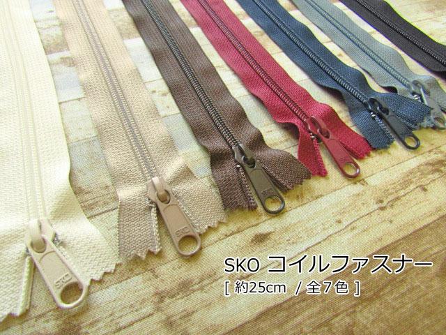 【約25cm】 SKO コイルファスナー <全7色>