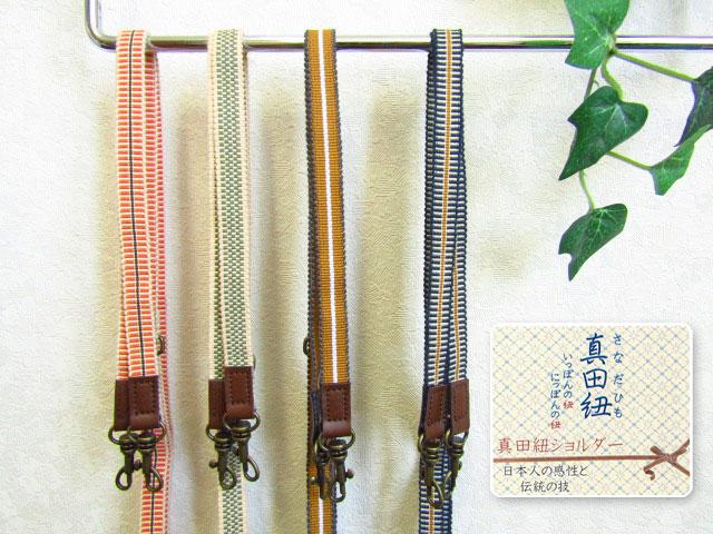 真田紐ショルダー [約12mm幅/約80~140cm]  【 全4色 】