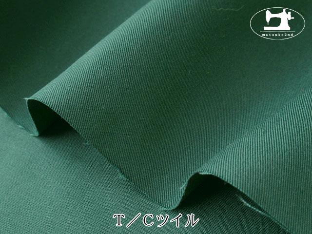 【1m単位で販売】お買い得!T/Cツイル ダークグリーン色