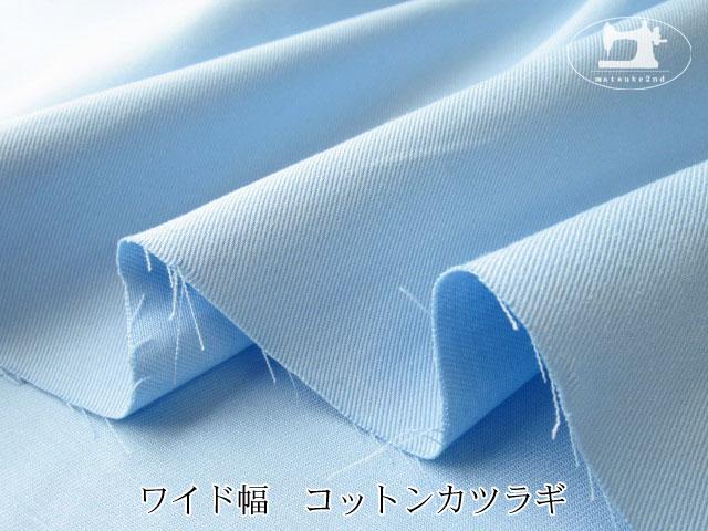 【1m単位で販売】お買い得! ワイド幅 コットンカツラギ ライトブルー色