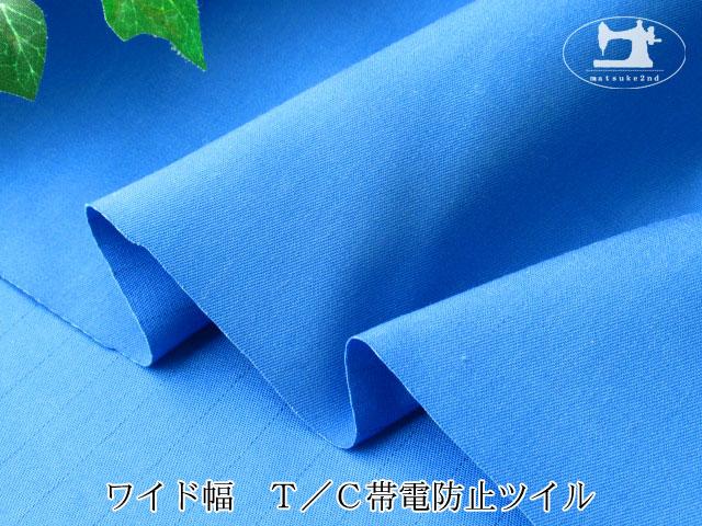 【1m単位で販売】お買い得!ワイド幅 T/C帯電防止ツイル ブルー色